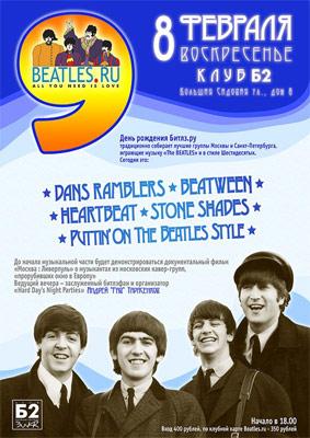 Мега-вечеринка года-2009: Beatles.ru 9 лет в Б2 8 февраля 2009