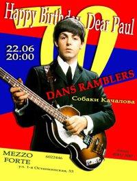The Beatles Party 70 лет Полу Маккартни в клубе Mezzo Forte