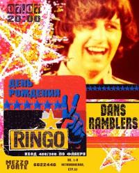 The Beatles party в честь дня рождения Ринго Старра