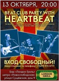 Heartbeat в