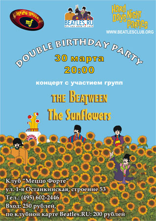 30 марта 2007, клуб Меццо Форте, The Beatween, The Sunflowers
