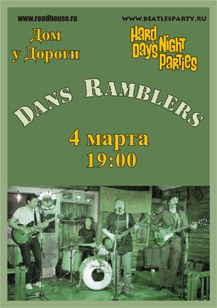4 марта 2009, Dans Ramblers на Hard Day's Night Party в Доме у Дороги